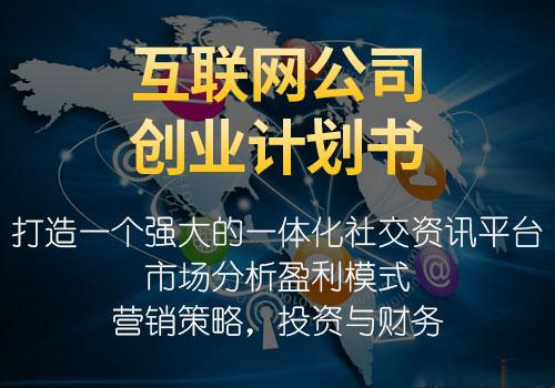 互联网公司创业计划书