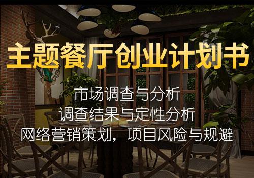 主题餐厅创业计划书