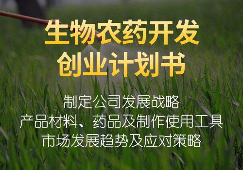 生物农药开发澳门博彩娱乐平台计划书