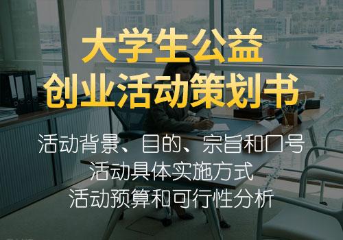 大学生公益注册送68元活动策划书