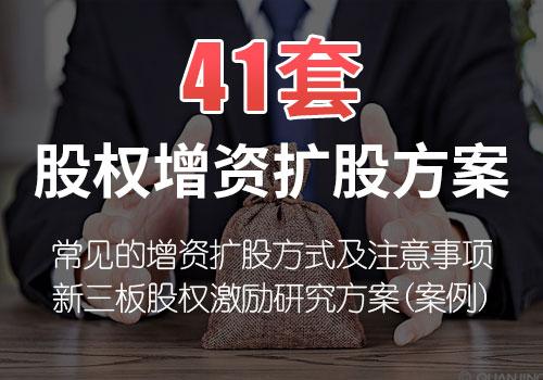41套股权增资扩股方案