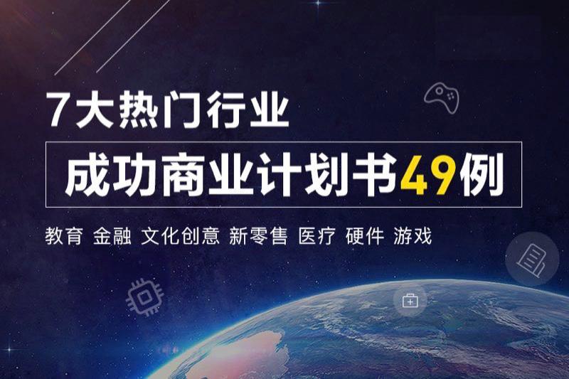 7大热门注册送体验金娱乐网站——成功商业计划书49例