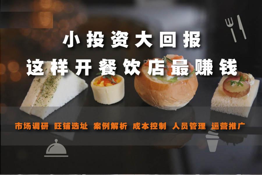 小投资大回报 —— 这样开餐饮店最赚钱!