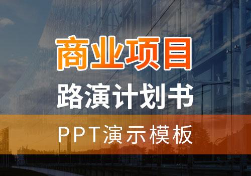 商业项目路演计划书PPT模板