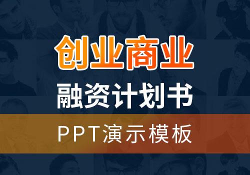 ���I商�I融�Y�����PPT模板