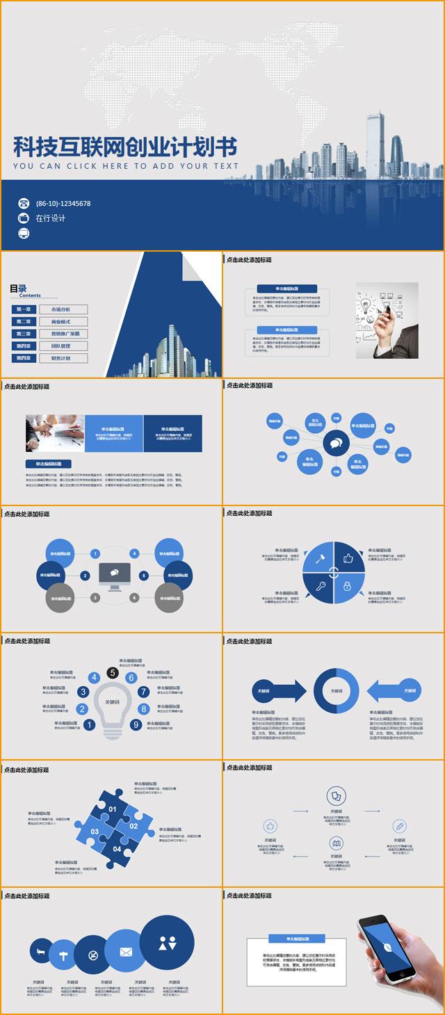 创业商业计划书-640-64.jpg