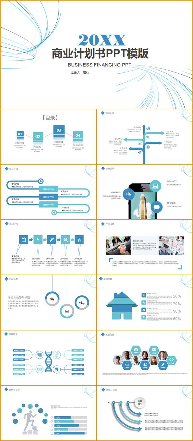 创业商业计划书-640-70.jpg