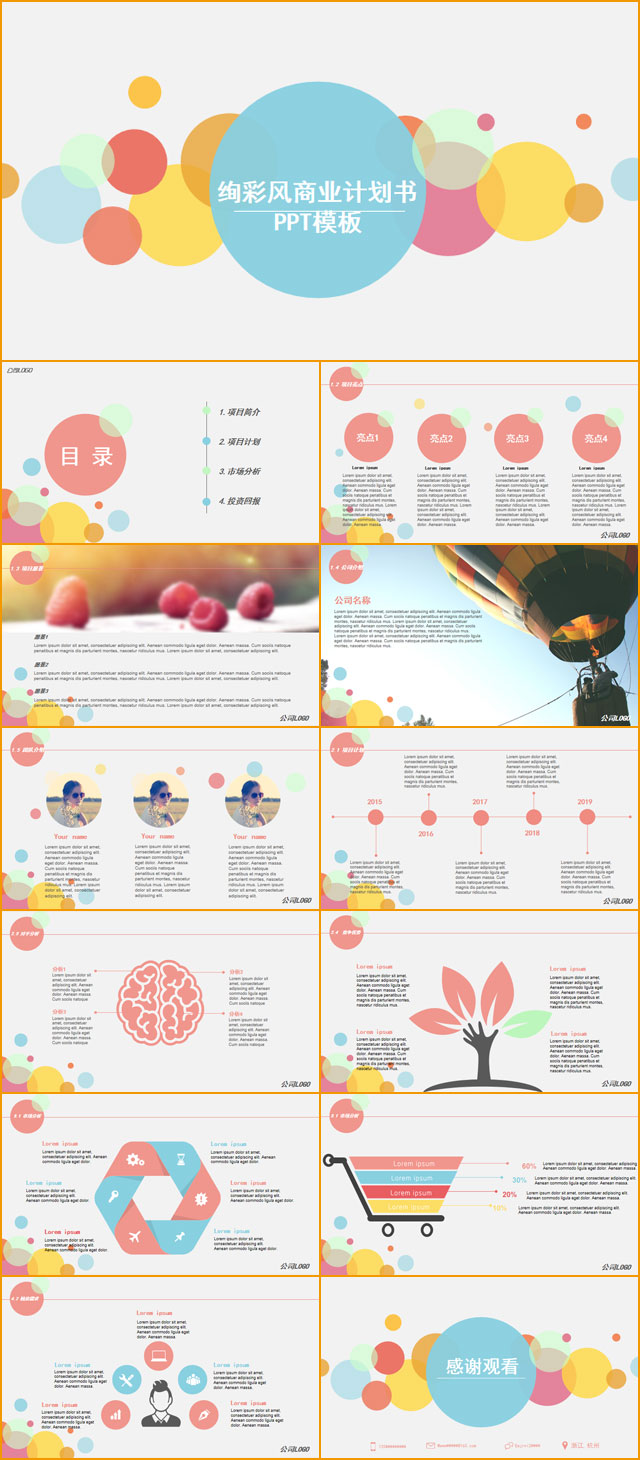 创业商业计划书-640-71.jpg