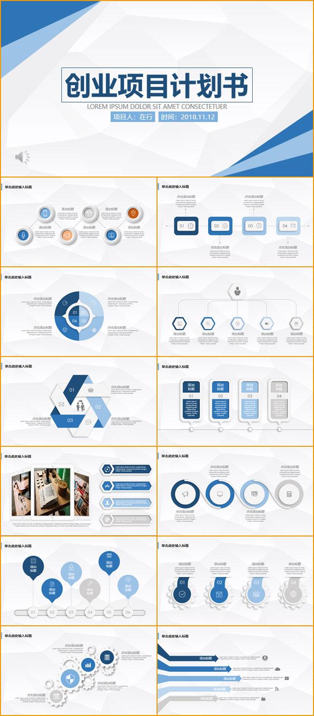 创业商业计划书-640-74.jpg
