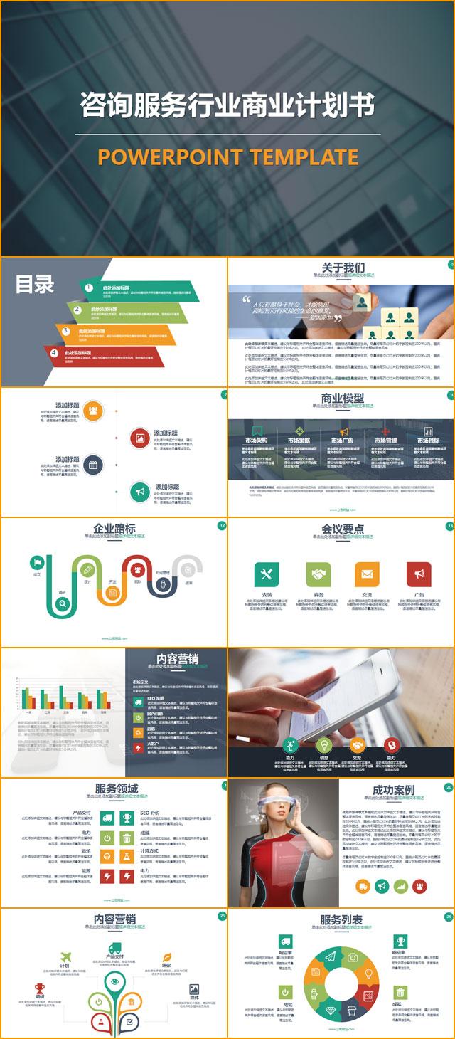 创业商业计划书-640-87.jpg