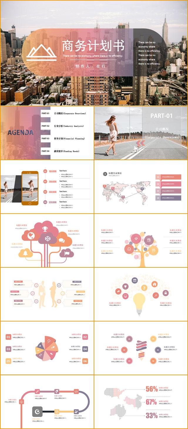 创业商业计划书-640-89.jpg