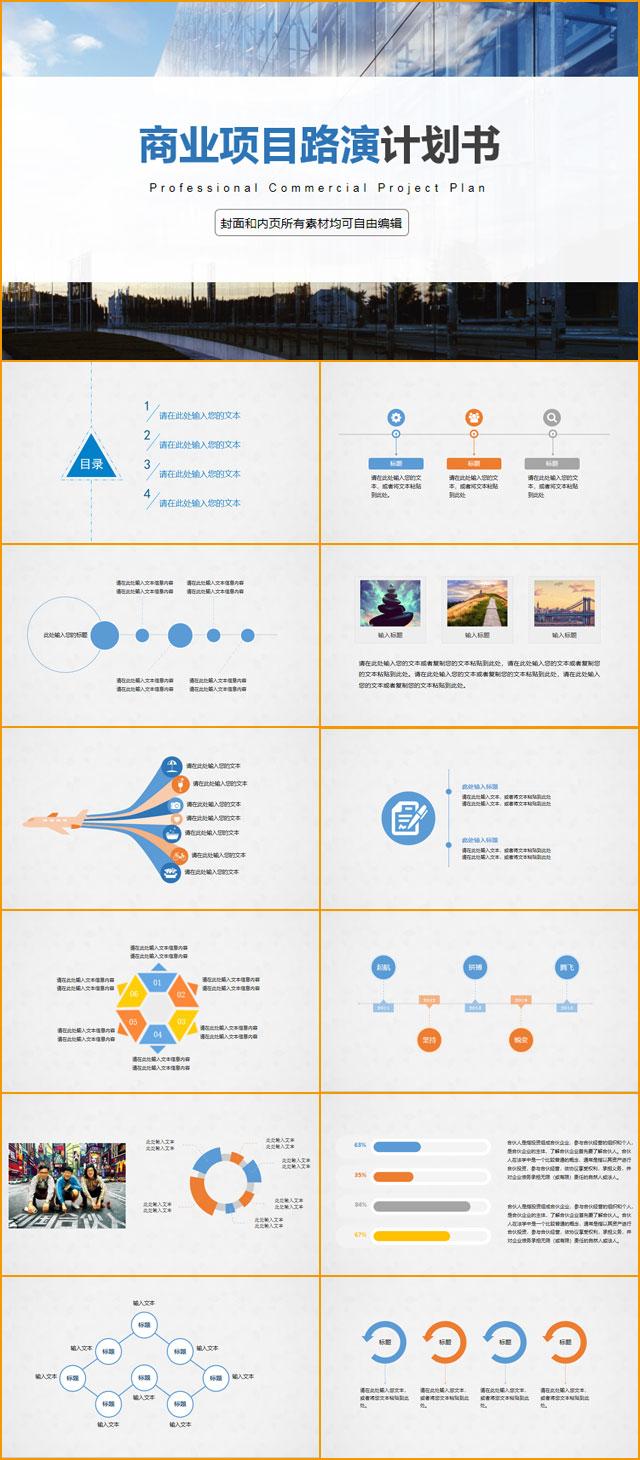 创业商业计划书-640-48.jpg