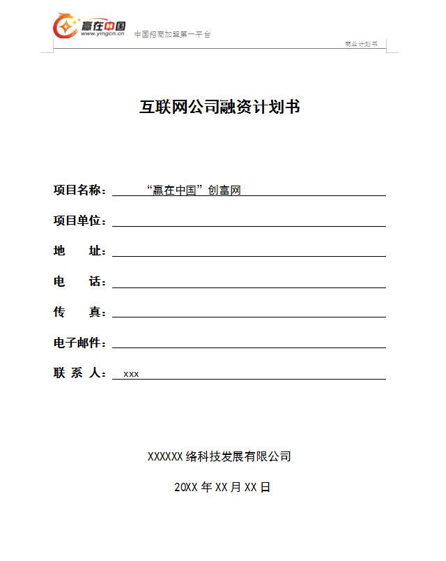 创业计划书640-3.jpg