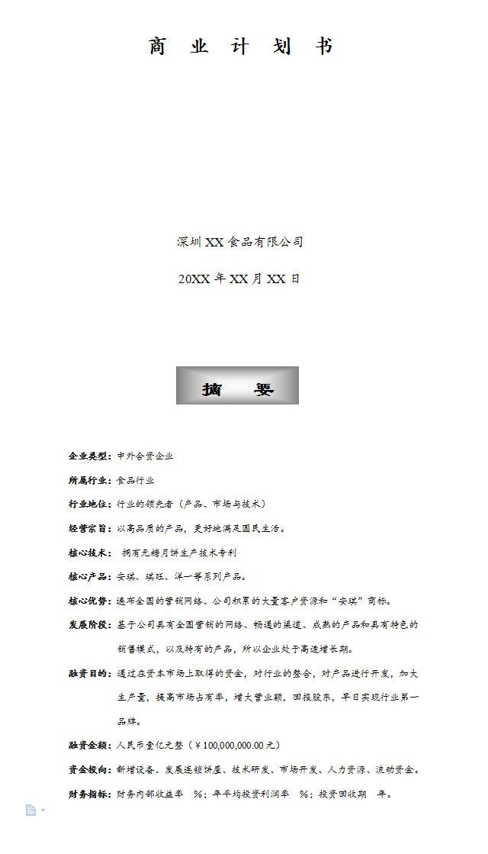 创业计划书640-1_01.jpg
