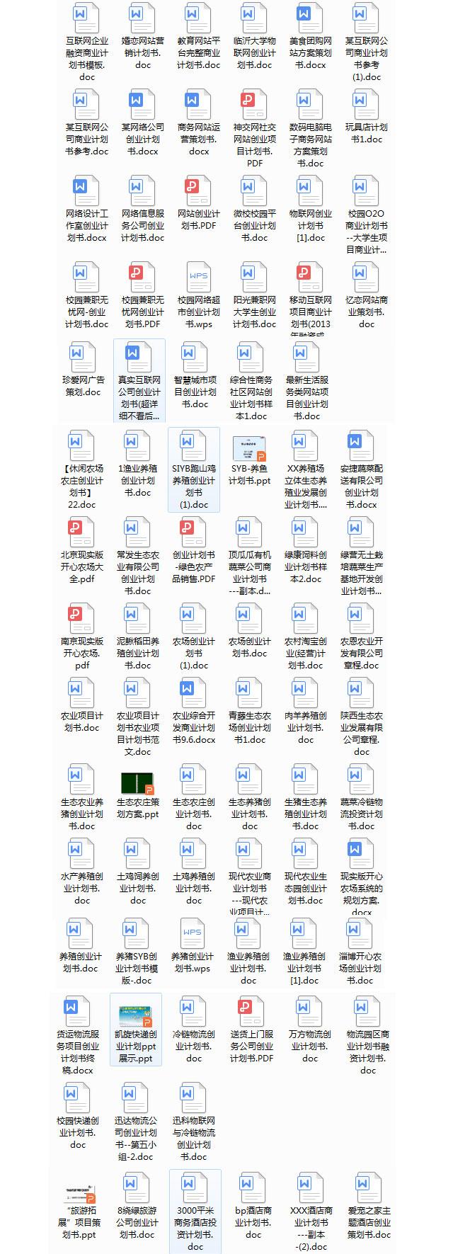 创业目录640-1_08.jpg