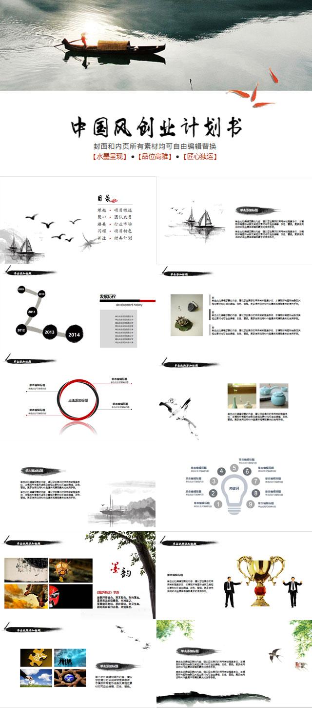 创业PPT640-1_01.jpg