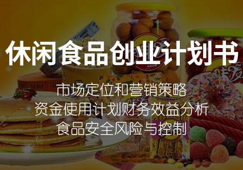 win 休闲食品创业计划书
