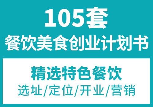 105套餐饮美食创业计划书