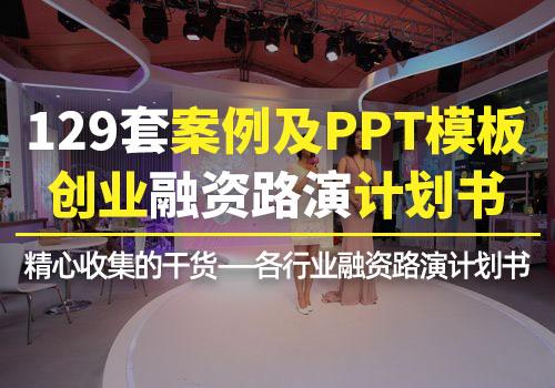 129套案例及PPT模板创业融资路演计划书