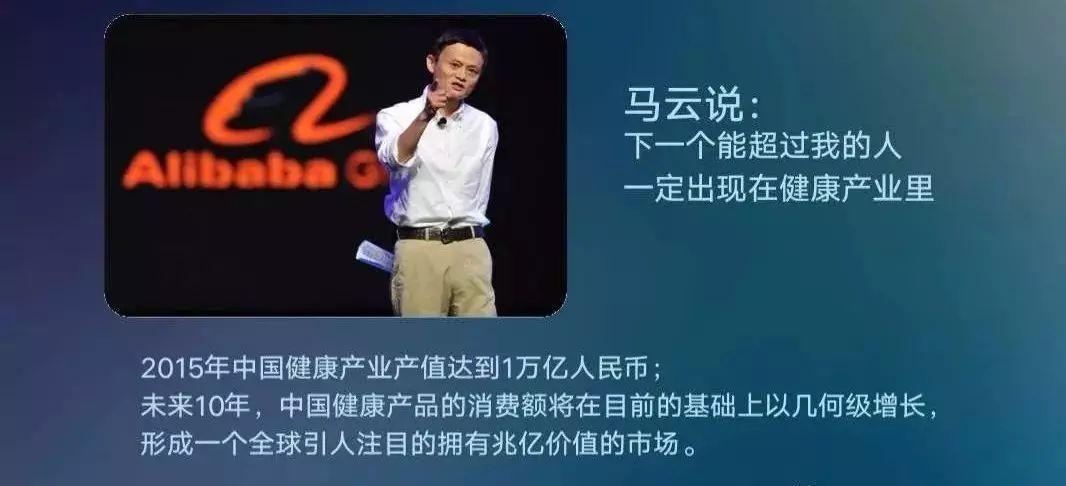 中国下一个首富一定在大健康领域.png