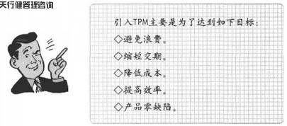 TPM的失败案例:前车之鉴,要警惕!