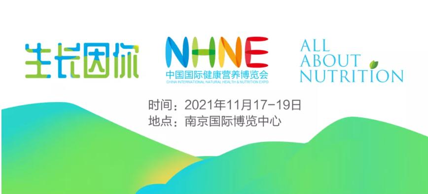 2021金陵南京国药会(www.828i.com)