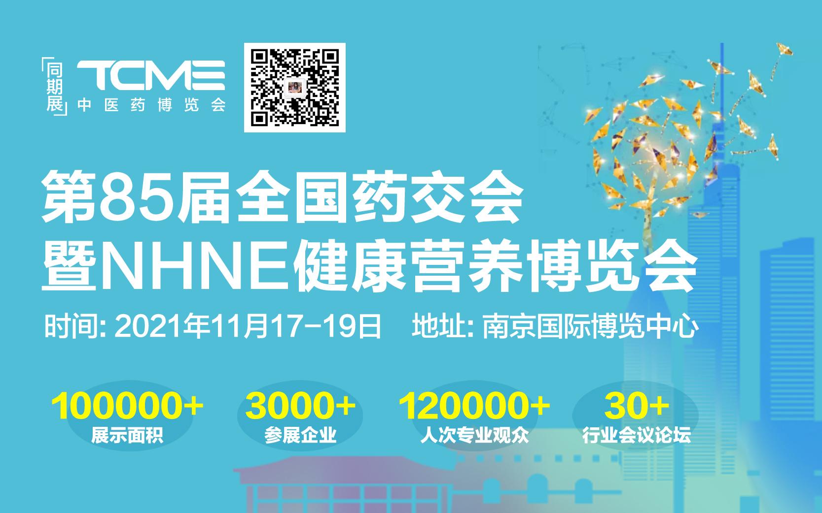 20210906-南京圈.jpg